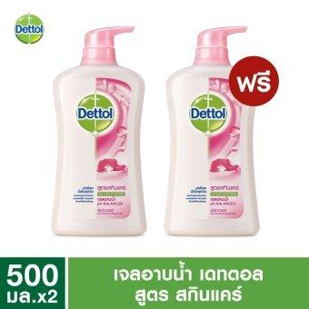 เดทตอล ซื้อ1แถม1 สบู่เหลว ครีมอาบน้ำ แบบเจลอาบน้ำ สูตรสกินแคร์ 500มล. Dettol Shower Cream Shower Gel Skincare 500ml Free! Skincare500ml Buy 1 Get 1 Free