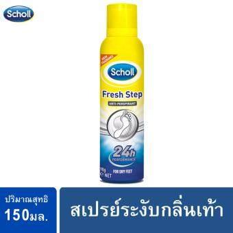สกอลล์ สเปรย์ระงับกลิ่นเท้า 150 มล. Scholl Fresh Step Anti-Perspirant 150 ml.