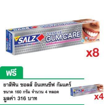 SALZ ยาสีฟัน ซอลส์ อินเทนซีฟ กัมแคร์ 160 กรัม (ซื้อ 8 หลอด แถมฟรี 4 หลอด)