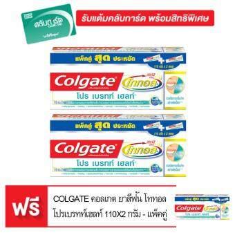 (ซื้อ 2 แถม 1) COLGATE คอลเกต ยาสีฟัน โททอ ลโปรเบรทท์เฮลท์ 110X2 กรัม แพ็คคู่- ราคาของแถม 162 บาท