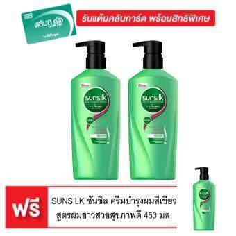 (ซื้อ 2 แถม 1) SUNSILKซันซิล ครีมบำรุงผมสีเขียว สูตรผมยาวสวยสุขภาพดี450 มล.