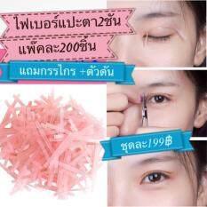 [สินค้าแนะนำ!!] ไฟเบอร์ ติด ตา2ชั้น ดวงตาสวยสไตล์สาวญี่ปุ่น เกาหลี แบบธรรมชาติ (แพ๊คละ 200 ชิ้น)