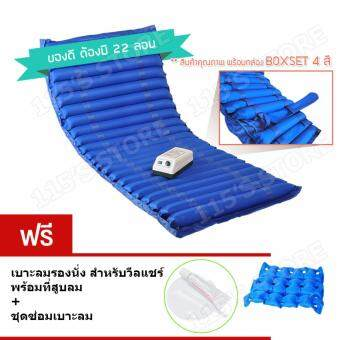 ที่นอนกันแผลกดทับ (รุ่นเบาะหนา 2 ชั้น กันน้ำ) ที่นอนลมช่วยป้องกันแผลกดทับสำหรับผู้ป่วย พร้อมมอเตอร์ทำงานอัตโนมัติ- สีน้ำเงิน (แถมฟรี เบาะลมรองนั่ง) - ควบคุมคุณภาพ Package Boxset พร้อมกล่อง