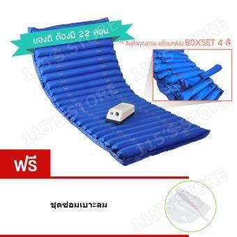 ที่นอนลม ป้องกันแผลกดทับ (รุ่นเบาะหนา 2 ชั้น กันน้ำ) สำหรับผู้ป่วยอัมพาต พร้อมมอเตอร์ทำงานอัตโนมัติ- สีน้ำเงิน (ควบคุมคุณภาพ Package Boxset พร้อมกล่อง)