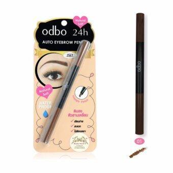 ประกาศขาย ดินสอเขียนคิ้วแบบออโต้ สูตรกันน้ำ สวยติดทนนาน 24 ชม. odbo Auto Eyebrow Pencil สีน้ำตาลแดง