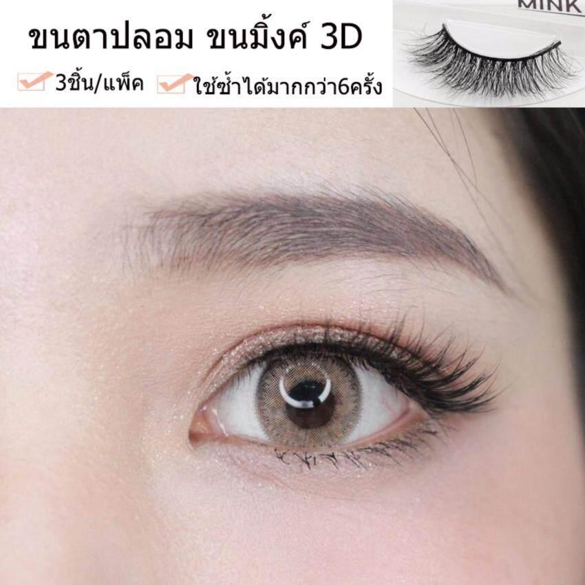 (3คู่)ขนตาปลอมมิ้งค์ระดับ 3D แลดูธรรมชาติ แกนไหม เพิ่มความสวยปังให้ดวงตาแบบ 3D