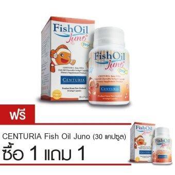 เซนจูเรีย ฟิชออยล์ จูโน่ ดีเอชเอ น้ำมันปลาสำหรับเด็ก (30 แคปซูล)ซื้อ 1 แถม 1
