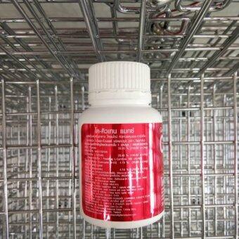 กิฟฟารีน โค-คิวเทน แมกซ์ ผลิตภัณฑ์เสริมอาหาร โคเอนไซม์คิวเทนผสมแอล-คาร์นิทีน และซิตรัส ไบโอฟลาโวนอยด์ 30 แคปซูล - 3