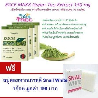 รีวิว กิฟฟารีน อี จี ซี จี ผลิตภัณฑ์ลดไขมันในเลือด อย่างปลอดภัย (ขนาดบรรจุ 30 เม็ด) (แพ็ค 3) ฟรี สบู่หอยทากเกาหลี Snail Whitened