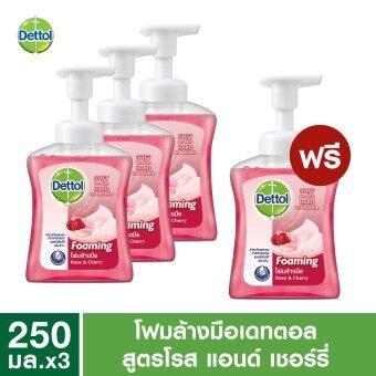 เดทตอล ซื้อ3แถม1 สบู่โฟมล้างมือ สูตรโรสเชอรี่ 250 มล. Dettol Buy 3Free 1 Foaming Hand Wash Rose and Cherry Soap 250ml