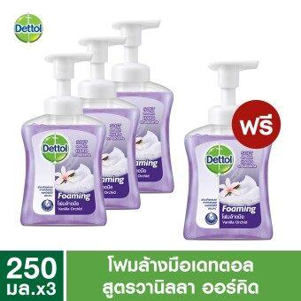 เดทตอล ซื้อ3แถม1 สบู่โฟมล้างมือ สูตรวานิลลาออร์คิดส์ 250 มล. DettolBuy 3 Free 1 Foaming Hand Wash Vanilla Orchid Soap 250ml