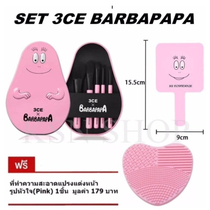 3CE EUNHYEHOUSE #Pink กระจกขนาดพกพา (1ชิ้น) + เซตแปรงแต่งหน้า 3CE BARBAPAPA BRUSH KIT 5 ชิ้น แถมฟรี ที่ทำความสะอาดแปรงแต่งหน้า รูปหัวใจ(Pink) 1ชิ้น มูลค่า 179บาท