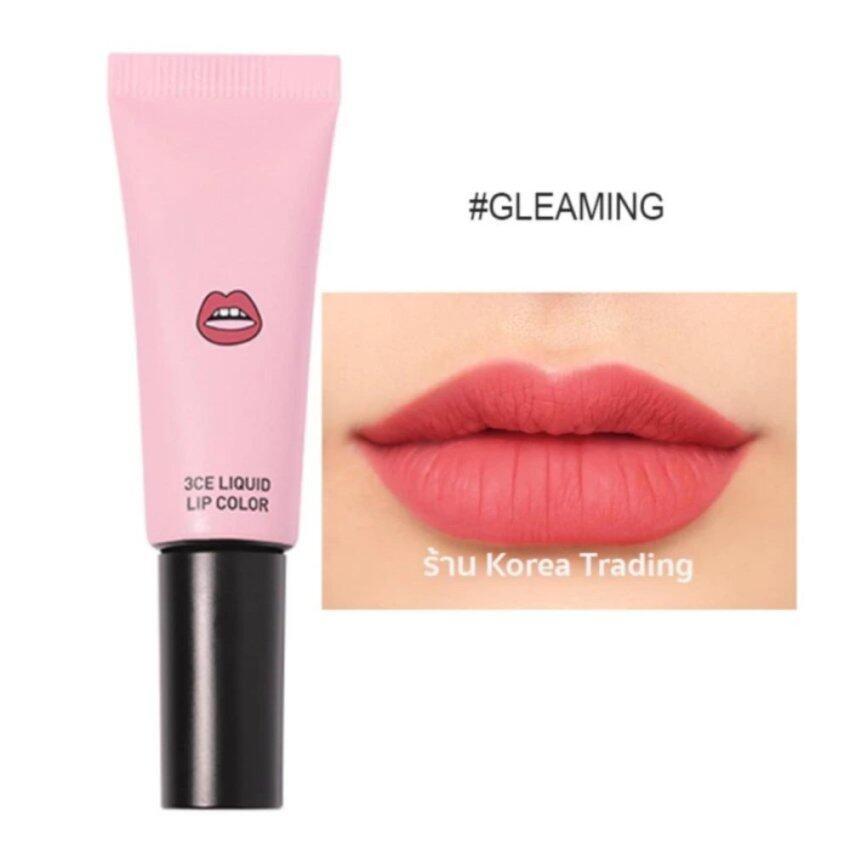 3CE Stylenanda Liquid LIP Color #GLEAMING ลิปสติกแบบครีมเนื้อแมทที่ดีที่สุด