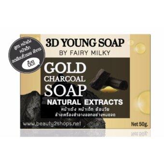 3D YOUNG SOAP (สบู่ถ่านทองคำ) 50 กรัม 1แพ๊ค (6 ก้อน)