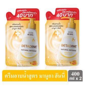 สนใจซื้อ เบตาดีน ครีมอาบน้ำเนเชอรัลดีเฟนส์ สูตรมอยซ์เจอไรซิงมานูกาฮันนี่ ชนิดเติม 400 มล แพ็ค2