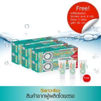 5Star 4Aยาสีฟัน แบบหลอด 50 กรัม (6 หลอด) ฟรี 8กรัม (4หลอด)