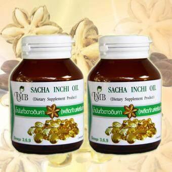 น้ำมันถั่วดาวอินคา สกัดเย็น (แบบซอฟเจล 60 เม็ด) 2 ขวด UMB SachaInchi Oil Soft gel.