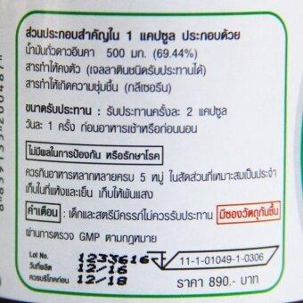 น้ำมันถั่วดาวอินคา (แบบซอฟเจล 60 เม็ด) UMB Sacha Inchi Oil Softgel. - 3