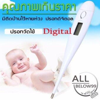 เปรียบเทียบราคา AB99 ปรอทวัดไข้ดิจิตอล ปรอทวัดอุณหภูมิ Digital thermometer รุ่นเปลื่ยนถ่านได้ (สีขาว)