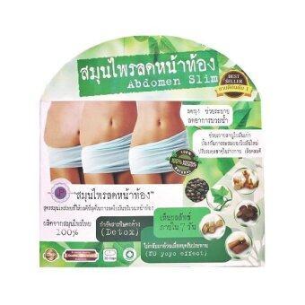 Abdomen Slim สมุนไพรลดหน้าท้อง 30 แคปซูล (1 กล่อง)