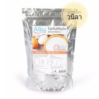 Albu Quik ไข่ขาวผง อัลบูควิก 1000 กรัม กลิ่นวนิลา
