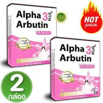 Alpha Arbutin Collagen ผงเผือก สูตรใหม่ ขาวไว 2 เท่า เพิ่มคอลลาเจน เพื่อผิวขาวกระจ่างใส มีออร่า ผิวสวยสร้างได้ ง่ายๆเพียงแค่ทา เซ็ต 2 กล่อง (1 กล่อง / 10 แคปซูล)