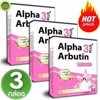 Alpha Arbutin Collagen ผงเผือก สูตรใหม่ ขาวไว 2 เท่า เพิ่มคอลลาเจน เพื่อผิวขาวกระจ่างใส มีออร่า ผิวสวยสร้างได้ ง่ายๆเพียงแค่ทา เซ็ต 3 กล่อง (1 กล่อง / 10 แคปซูล)