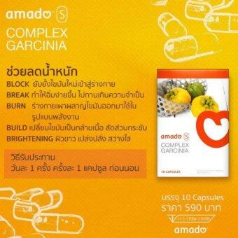 Amado S Garcinia อมาโด้ เอส