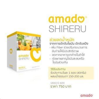 Amado Shireruอมาโด้