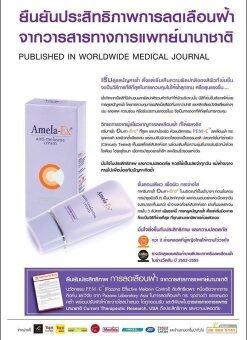 Amela-Ex ครีมทาฝ้า 12 ml - 4