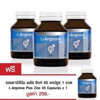Amsel L-Arginine Plus Zinc (แอมเซล แอล-อาร์จินีน พลัส ซิงค์) 3 ขวด แถม 1 ขวด