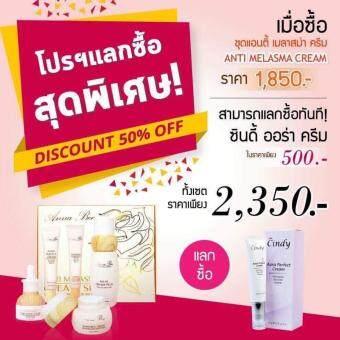 Anna Bee Anti Melasma Cream Set & Anna Bee Cindy Aura Perfect Cream 20 g.