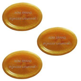 AOM BRAND Gold Collagen Soap สบู่คอลลาเจนทองคำเพื่อผิวชุ่มชื่นเปล่งปลั่ง 55g. (3ชิ้น) (ถูกกว่า ประหยัดกว่า)