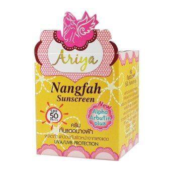 Ariya Nangfah Sunscreen SPF 50 PA+++ ครีมกันแดดนางฟ้า เนื้อใยไหมขนาด 5 กรัม (1 กล่อง)