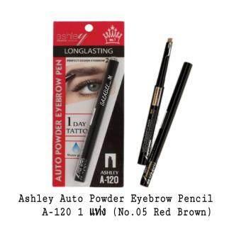 ขายด่วน Ashley Auto Powder Eyebrow Pencil A-120 แอชลี่ย์ อายโลว์ ดูโอ้ทวิสท์ ดินสอคิ้วออโต้ หัวตัด เขียนง่าย ติดทนนาน กันน้ำกันเหงื่อ 24ชั่วโมง 1 แท่ง (No.01 Black)