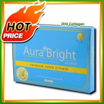 Aura Bright Super Vitamin ออร่า ไบรท์ ซุปเปอร์ วิตามิน สูตรใหม่ เร่งขาวกว่าเดิม 5 เท่า 1 กล่อง (15 แคปซูล/ 1กล่อง)