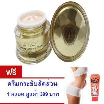 AURA GOLD ครีมกันแดด Charming Sunscreen Cream SPF50PA+++ ใช้ทาบำรุงผิวหน้า ป้องกันแสงแดด หน้าเด็ก หน้าขาวใส จำนวน1กล่อง/ขนาด 30 กรัม แถม..ครีมกระชับสัดส่วน 1 หลอด มูลค่า 399 บาท