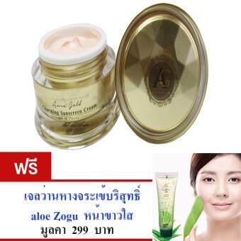 AURA GOLD ครีมกันแดด Charming Sunscreen Cream SPF50PA+++ ใช้ทาบำรุงผิวหน้า ป้องกันแสงแดด หน้าเด็ก หน้าขาวใส จำนวน1กล่อง/ขนาด 30 กรัม แถม..aloe Zogu เจลว่านหางจระเข้บริสุทธิ์ หน้าขาวใส มูลค่า 299 บาท