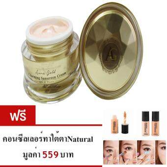 AURA GOLD ครีมกันแดด Charming Sunscreen Cream SPF50PA+++ ใช้ทาบำรุงผิวหน้า ป้องกันแสงแดด หน้าเด็ก หน้าขาวใส จำนวน1กล่อง/ขนาด 30 กรัม แถม..คอนซีลเลอร์ทาใต้ตา Natural 1 กล่อง มูลค่า559 บาท