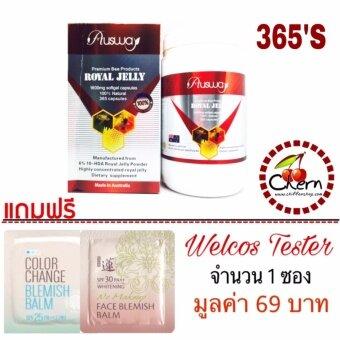 Ausway Royal Jelly 1600mg 6% นมผึ้ง ออสเวย์ 365เม็ด (1กระปุก)