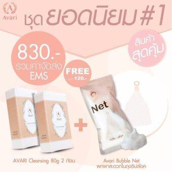 Avari Milk Soap สบู่น้ำนมวัวจาก New Zealand 80g. จำนวน 2 ก้อน แถมฟรี Bubble net มูลค่า 120