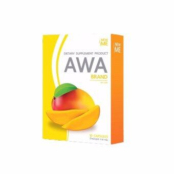 AWAอาหารเสริมลดน้ำหนัก(1 กล่อง 10 แคปซูล)