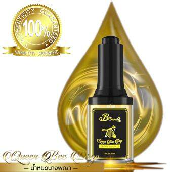 B'Secret QUEEN BEE DROP 100% Original Product ของแท้ 100%( 1 ขวด)