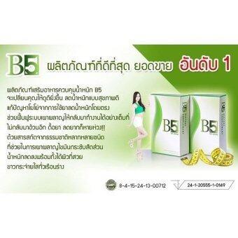 B5 บีไฟว์ อาหารเสริมลดน้ำหนัก กระชับสัดส่วน 30 แคปซูล (4 กล่อง) - 3