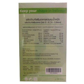 B5 บีไฟว์ อาหารเสริมลดน้ำหนัก กระชับสัดส่วน 30 แคปซูล (4 กล่อง) - 2