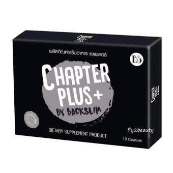 BackSlim Chapter Plus By BackSlim แชพเตอร์ พลัส อาหารเสริมลดน้ำหนัก สูตรดื้อยา เข้มข้นกว่าเดิม เผาผลาญไว 5 เท่า ขนาด 10 แคปซูล (1 กล่อง)