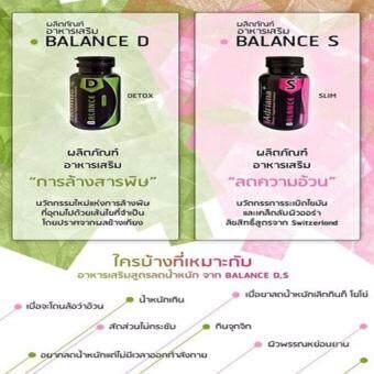 Balance S สินค้า