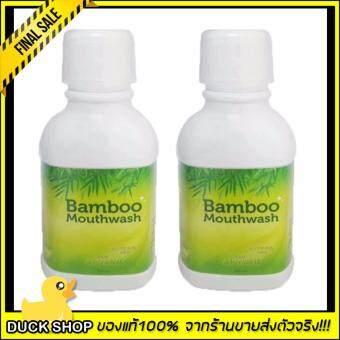 Bamboo Mouthwash น้ำยาบ้วนปากแบมบู 300 ml. 2 ขวด