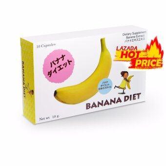 Banana Diet อาหารเสริมลดน้ำหนัก สารสกัดจากกล้วยสั่งตรงจากญี่ปุ่น (10แคปซูล x 1กล่อง)