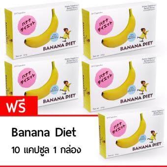 Banana Diet อาหารเสริมลดน้ำหนัก